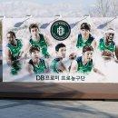 원주 DB 프로미, 프로농구 우승의 주역 김주성 그리고 디온테버튼