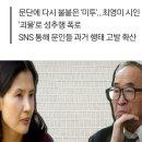 최영미 시인 성추행 괴물, '고은'으로 알려져
