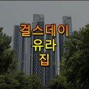 발칙한 동거 유라 집(아파트) 공개 서울숲 트리마제