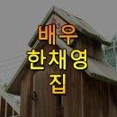 배우 한채영 집 아파트 위치 어디?