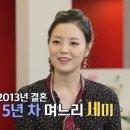 김재욱 박세미 이상한 나라의 며느리 이름의 의미