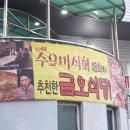 의정부 수요미식회 곱창전골 맛집 :: 금오식당