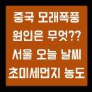 모래폭풍 중국 서울 오늘 날씨 초미세먼지 나쁨 원인 기상청 스모그 황사