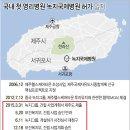 의료민영화의 기점, 원희룡 지사의 제주도 영리병원 설립 허가 (국민청원 링크)