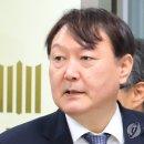 법무부, 검찰 인사 단행…윤석열 중앙지검장 유임