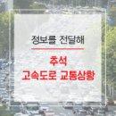 실시간 교통정보 앱으로 추석 고속도로 교통상황 알아봐요!