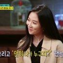 인생술집 안미나 김희철 절망하게 하다