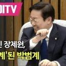 박범계가 장제원 때문에 뿜은 이유 (feat. 박뿜계)