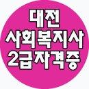 대전 사회복지사2급 자격증 / 복잡한 일은 이진규팀장이
