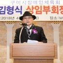 [경북IT뉴스] 김형식 구미시장애인체육회 상임부회장 취임
