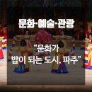 파주시장 후보 박재홍 2 <정책이야기 2탄 문화, 예술!>