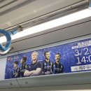 인천지하철 2호선 객차에 홈경기 홍보 광고 수준 ㅗㅜㅑ