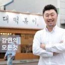 [강연의 모든 것] 국대 떡볶이 김상현 대표 특강 섭외 초청 문의