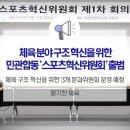체육 분야 구조 혁신을 위한 민관합동 '스포츠혁신위원회' 출범