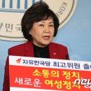 """김순례 의원…""""여성 30% 공천할당제 추진"""""""