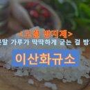 변비증상 효과적인 그릭요거트 두 얼굴<JTBC이영돈PD가간다>
