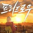 네모난 화면 위에 그리는 빛나는 청춘, <프리드로우> 웹툰작가 전선욱 작가를 만나다