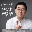 [배준영의 카드뉴스] 6. 인천대표 뇌섹남 배준영!