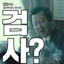 pd수첩 김학의 박봄 검사 공수처 요청!