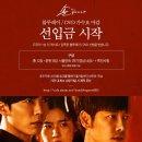 손 더 게스트(손 the guest) (DVD 제작Xx) 블루레이 ⭐️제작 확정!⭐️ 2차 준비!(카페...