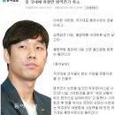 병역 문제....박주영 vs 장현수