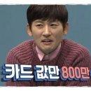 박지헌 아내 서명선 나이 아이들 수입