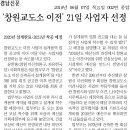 """[연합뉴스] 윤한홍 """"마산주민 숙원 창원교도소 이전 순항…사업자 선정"""""""