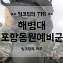 [해병대] 해병대 동원 예비군 훈련, 꿀팁까지 알아가세요~!