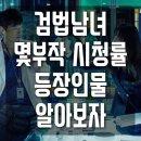 MBC 검법남녀 몇부작, 등장인물, 시청률 알아보자