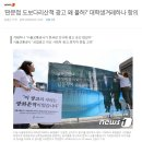 서울교통공사가 거부한 '판문점 선언 지지 광고' 서울시청광장에 설치