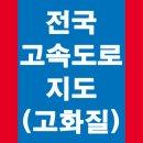 전국 고속도로 지도(대전행정심판 행정사)