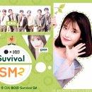 [엑소 빙의글] Survival SM 2_ 02