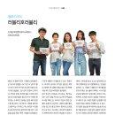 KBS 월화드라마 <러블리호러블리>