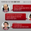 이종명 의원 제명, 김진태 김순례 징계유예는 꼼수.