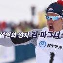 김 마그너스 크로스 컨트리 - 귀화, 국적, 혼혈, 랭킹