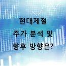 현대제철 주가 분석 및 향후 방향은? (남북 경협주)