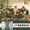 종영 D-2, 인생 드라마 '나의 아저씨' 마지막 회 90분 특별 편성!