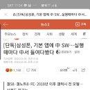 삼성뭐여.. 중국 백도어 기술 논란