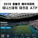 2018 윔블던 테니스대회 메이저대회 ATP 남자단식 대진표/경기시간/생중계 정보