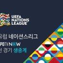 [UEFA 네이션스리그] 크로아티아 vs 잉글랜드 프리뷰 :: 중계는 스포티비 나우...