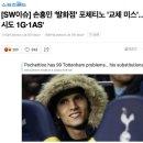 24R 토트넘 vs 사우샘프턴 경기 손흥민 교체 때 트위터 반응