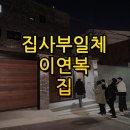 집사부일체 이연복 셰프 드림하우스 집 공개
