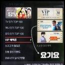 [KT 올레<b>티비</b>] <b>VIP</b> 혜택존 찾아가기 - 무료영화