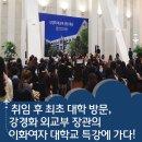 강경화 외교부 장관 특강