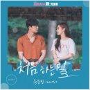 [김비서가 왜 그럴까 OST Part 8] 송유빈 - 처음 하는 말