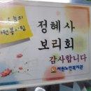 행복지수 올라가는 전주 서원노인복지관 정혜사 보리회
