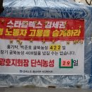 파인텍 노동자 ...426일 최장기 굴뚝농성 끝!!