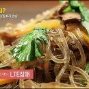 오늘뭐먹지 잡채 맛있게 만드는 방법 : LTE 잡채만들기