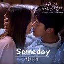 장나라-Someday (당신의 하우스헬퍼 OST)[뮤비/가사]