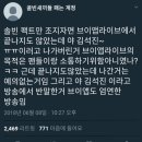 남자 아이돌 선배에게 반말 했다고 욕 먹고 있는 라붐 솔빈